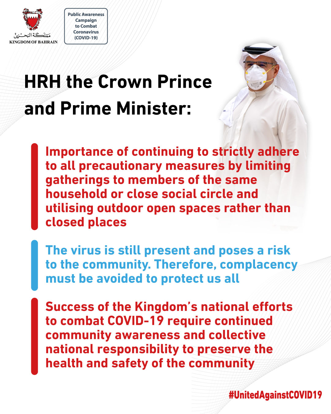HRH the Crown Prince and Prime Minister stresses the importance of continuing to comply with precautionary measures to combat COVID-19