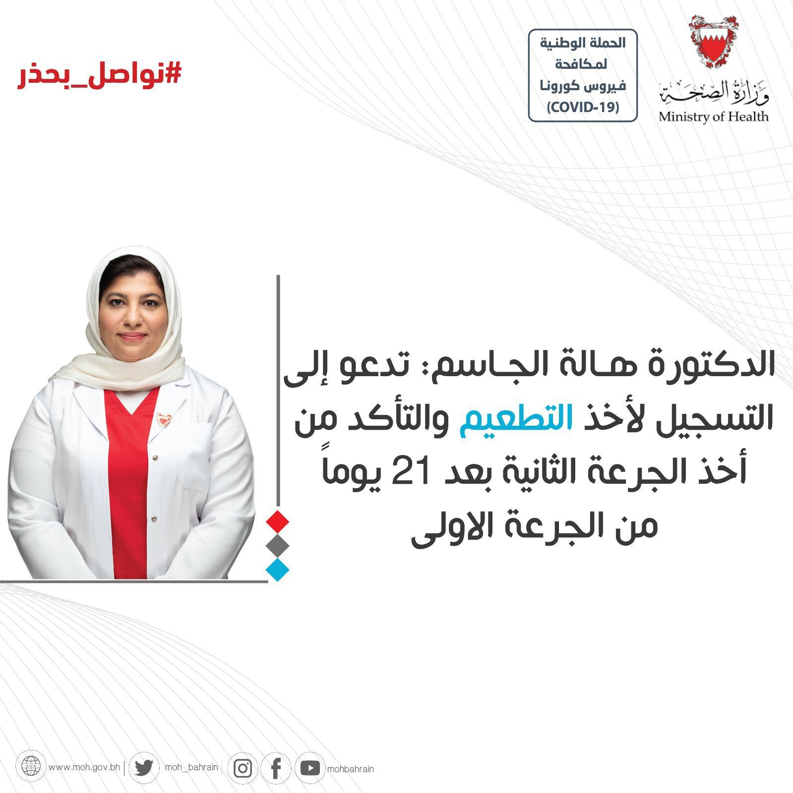 الدكتورة الجاسم تدعو إلى التسجيل لأخذ التطعيم والتأكد من أخذ الجرعة الثانية بعد 21 يوم من الجرعة الأولى