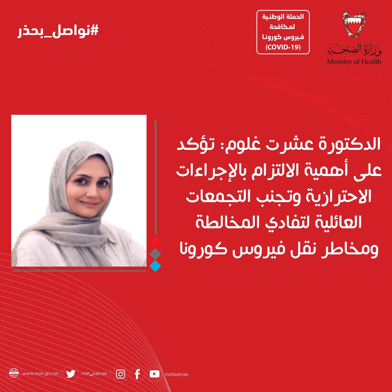 الدكتورة عشرت حسين تؤكد على أهمية الالتزام بالإجراءات الاحترازية وتجنب التجمعات العائلية لتفادي المخالطة ومخاطر نقل فيروس كورونا