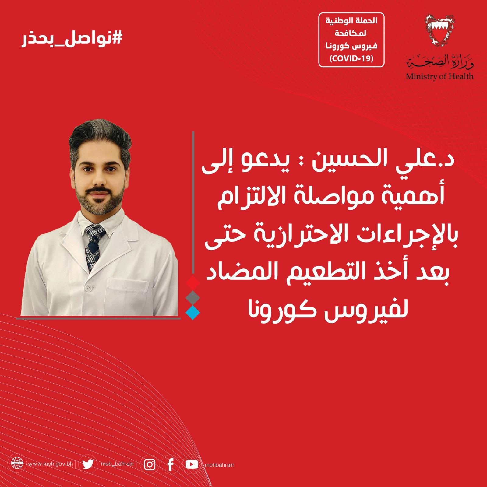 """د. علي محمود الحسين يدعو إلى أهمية مواصلة الالتزام بالإجراءات الاحترازية حتى بعد أخذ التطعيم المضاد لفيروس """"كورونا"""""""