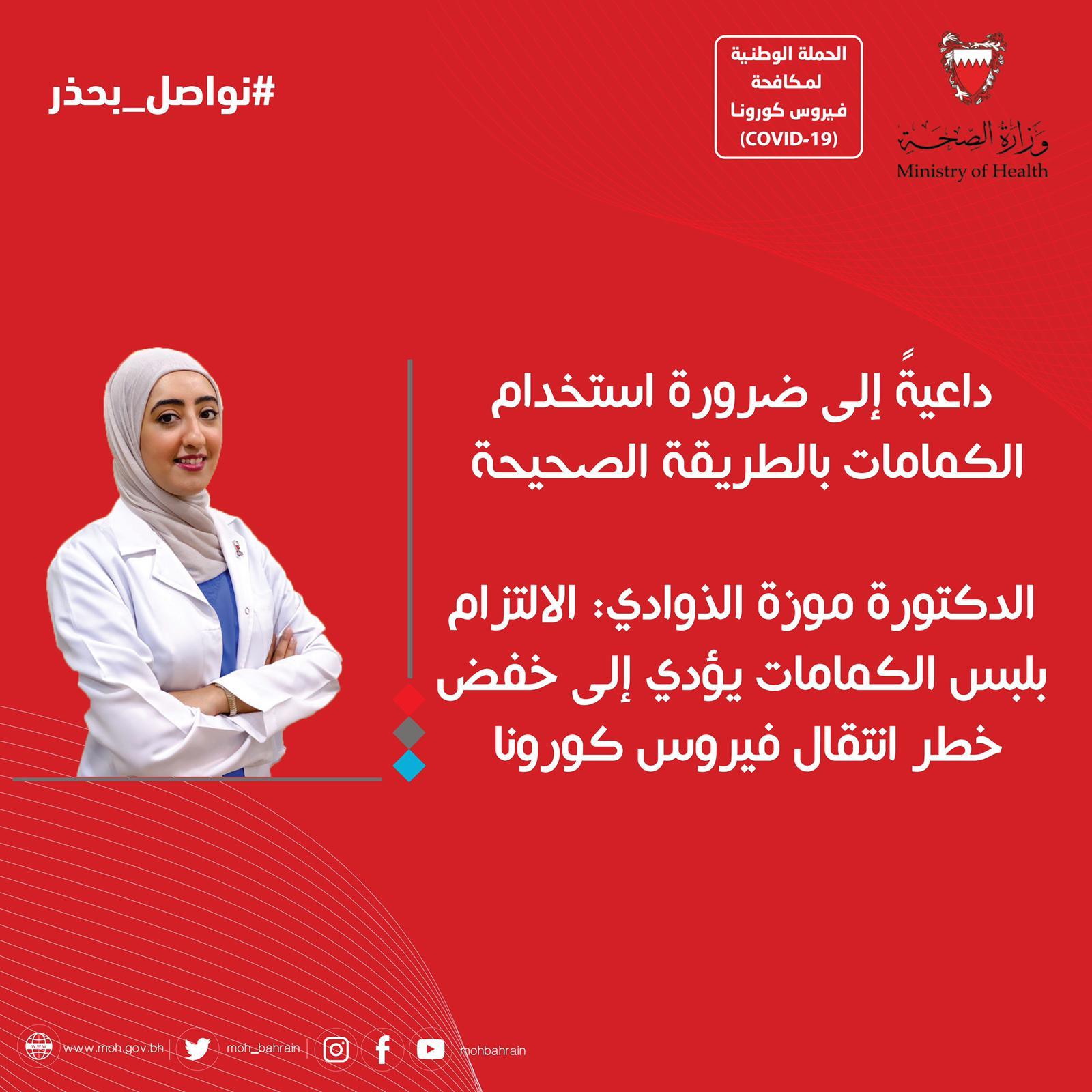 الدكتورة موزة الذوادي: الالتزام بلبس الكمامات يؤدي إلى خفض خطر انتقال فيروس كورونا