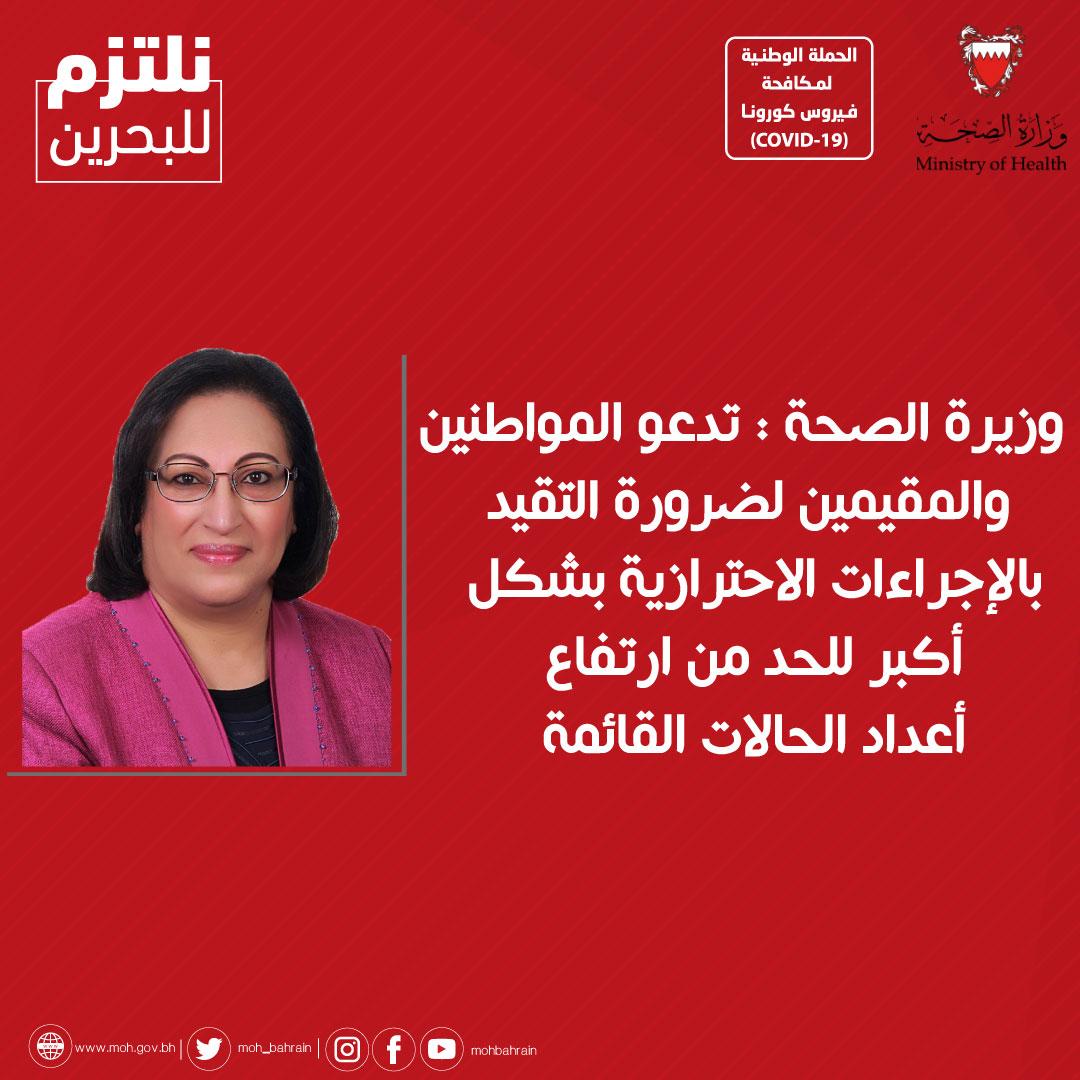 وزيرة الصحة تدعو المواطنين والمقيمين لضرورة التقيد بالإجراءات الاحترازية بشكل أكبر للحد من ارتفاع أعداد الحالات القائمة