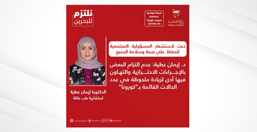 دعت لاستشعار المسؤولية المجتمعية للحفاظ على صحة وسلامة الجميع د. إيمان عطية تؤكد أهمية التزام الجميع بالإجراءات الاحترازية من أجل البحرين
