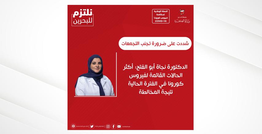 شددت على ضرورة تجنب التجمعات الدكتورة نجاة أبو الفتح: أكثر الحالات القائمة لفيروس كورونا في الفترة الحالية نتيجة المخالطة
