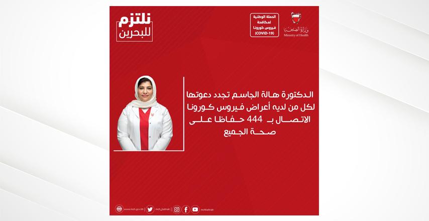 الدكتورة هالة الجاسم تجدد دعوتها لكل مَنْ لديه أعراض فيروس كورونا الاتصال بـ 444 حفاظا على صحة الجميع
