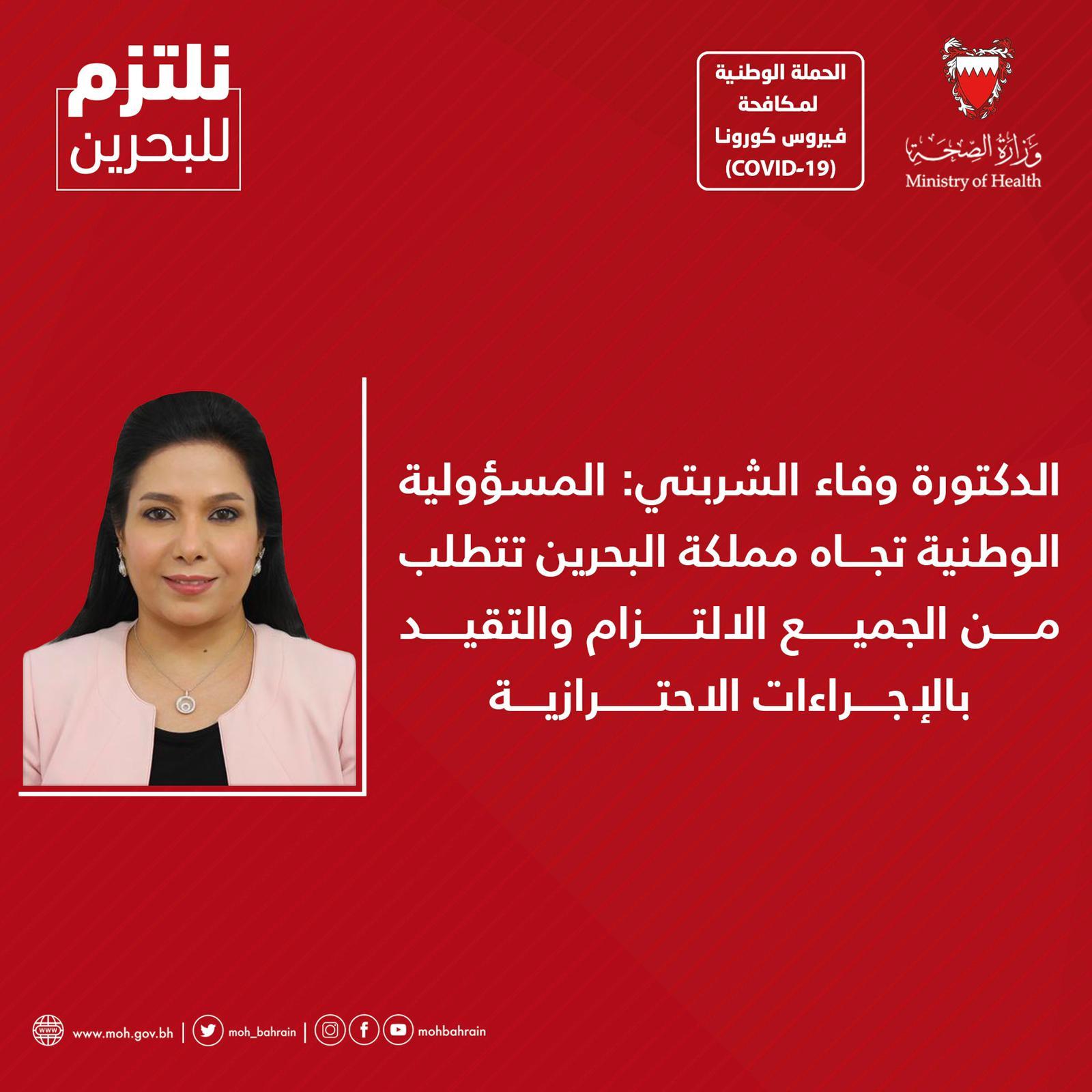 الدكتورة وفاء الشربتي: المسؤولية الوطنية تجاه مملكة البحرين تتطلب من الجميع الالتزام والتقيد بالإجراءات الاحترازية