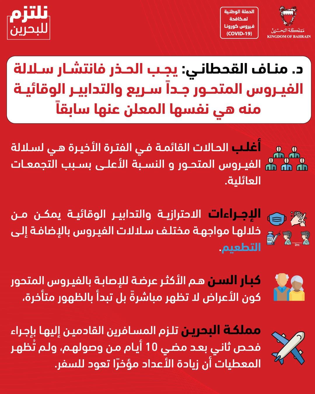 د. مناف القحطاني: يجب الحذر فانتشار سلالة الفيروس المتحور جدًا سريع والتدابير الوقائية منه هي نفسها المعلن عنها سابقاً