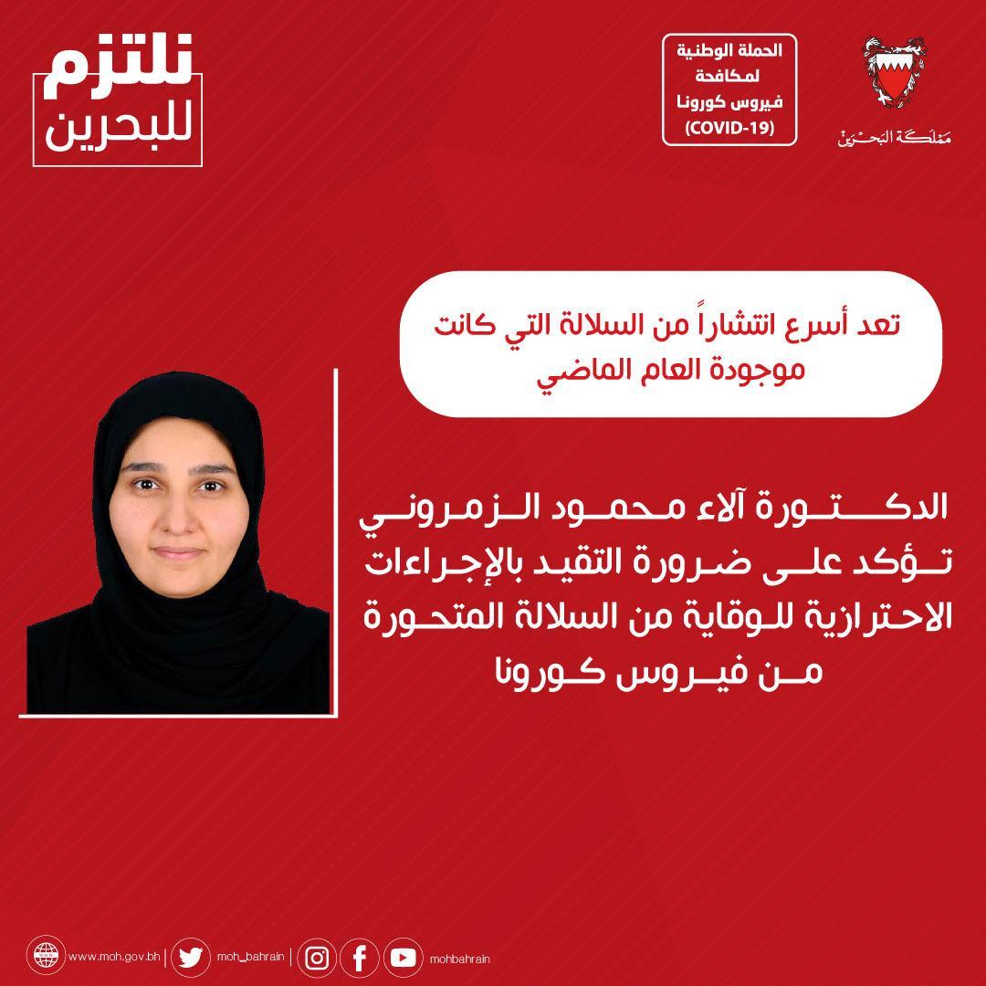 تعد أسرع انتشاراً من السلالة التي كانت موجودة العام الماضي  الدكتورة آلاء محمود الزمروني تؤكد على ضرورة التقيد بالإجراءات الاحترازية للوقاية من السلالة المتحورة من فيروس كورونا