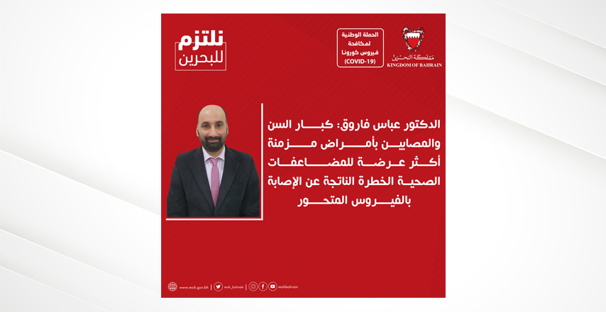د. عباس فاروق: كبار السن والمصابين بأمراض مزمنة أكثر عرضة للمضاعفات الصحية الخطرة الناتجة عن الإصابة بالفيروس المتحور