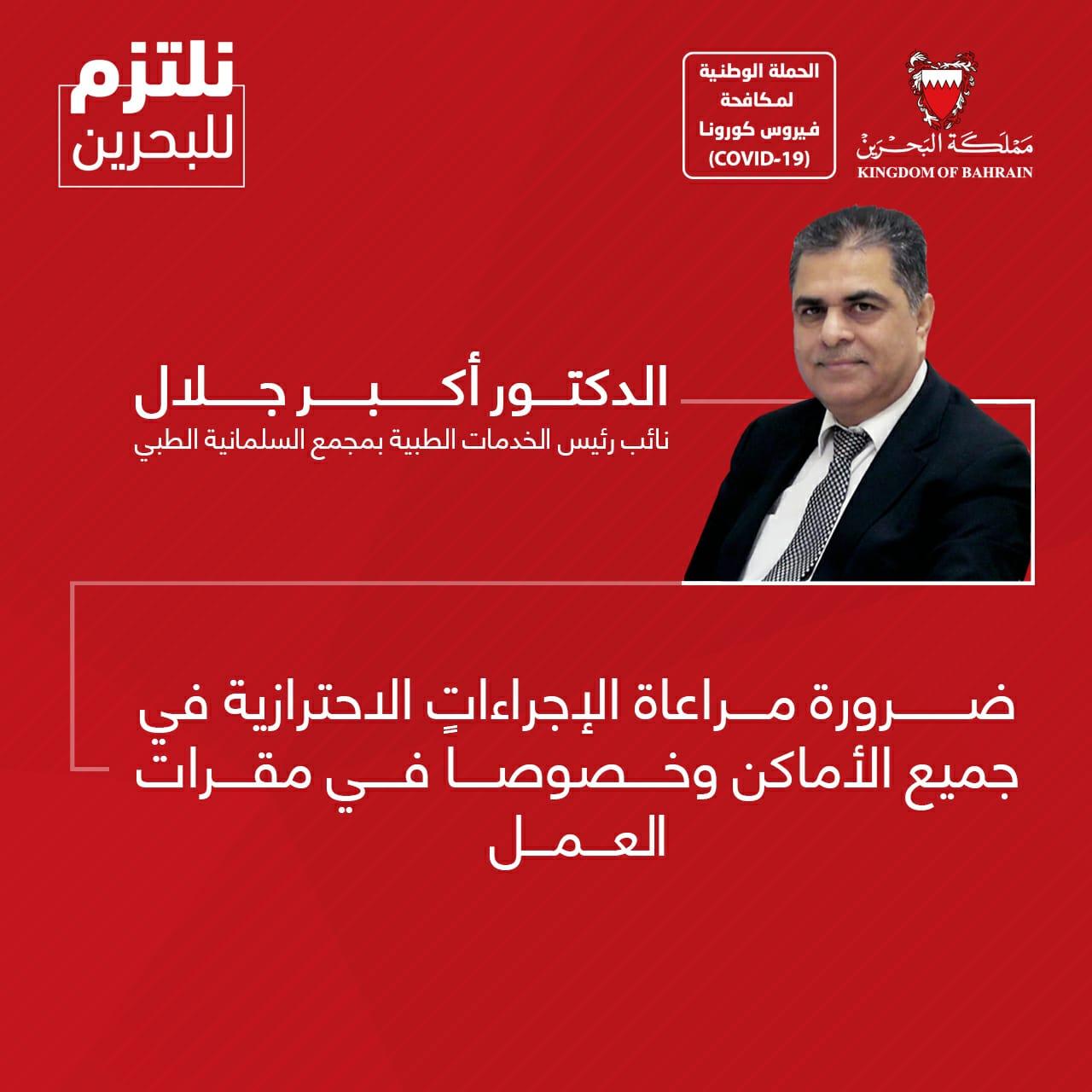 نائب رئيس الخدمات الطبية بمجمع السلمانية الطبي يؤكد على ضرورة مراعاة الإجراءات الاحترازية في جميع الأماكن وخصوصًا في مقرات العمل