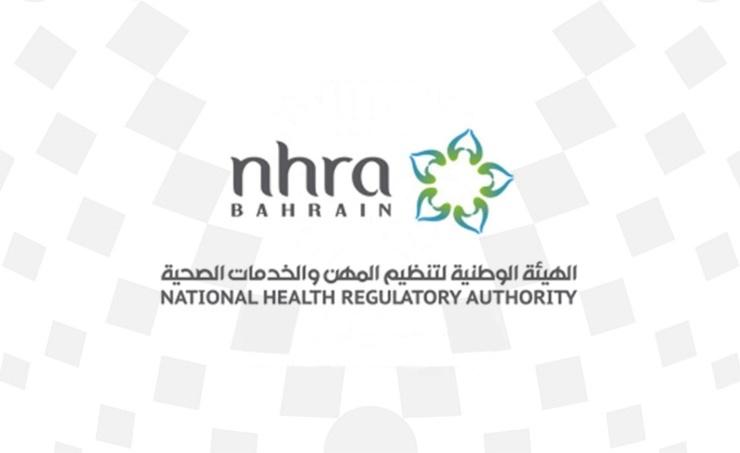مملكة البحرين تصرح للاستخدام الطارئ للقاح (جونسن) ليكون اللقاح الخامس المصرح باستخدامه في المملكة