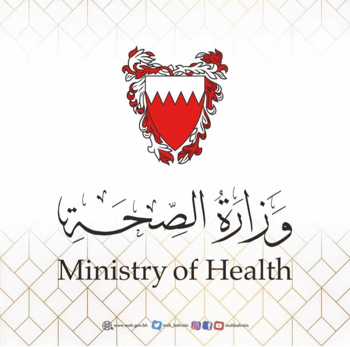 """وزارة الصحة تعلن عن تمديد مجموعة من القرارات المتعلقة بفيروس كورونا """"كوفيد 19"""""""
