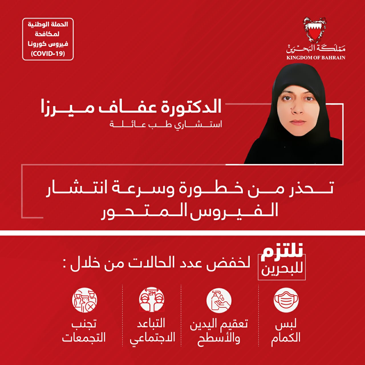 الدكتورة عفاف ميرزا تحذر من خطورة وسرعة انتشار الفيروس المتحور