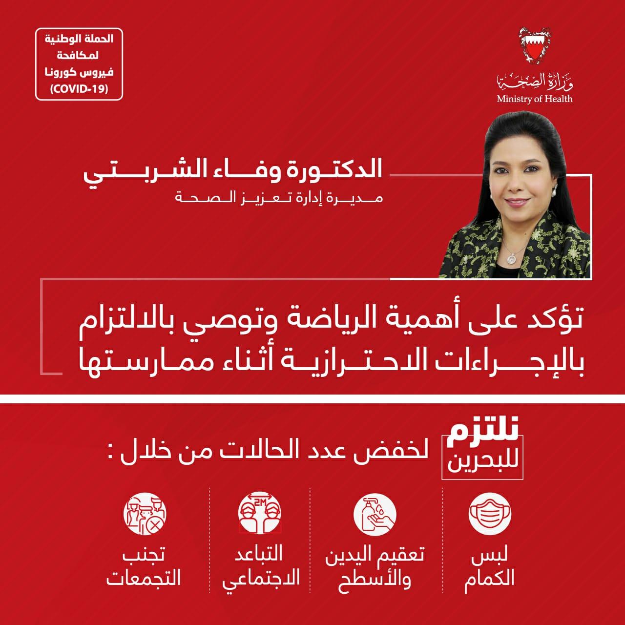 """الدكتورة """"الشربتي"""" تؤكد على أهمية الرياضة وتوصي بالالتزام بالإجراءات الاحترازية أثناء ممارستها"""