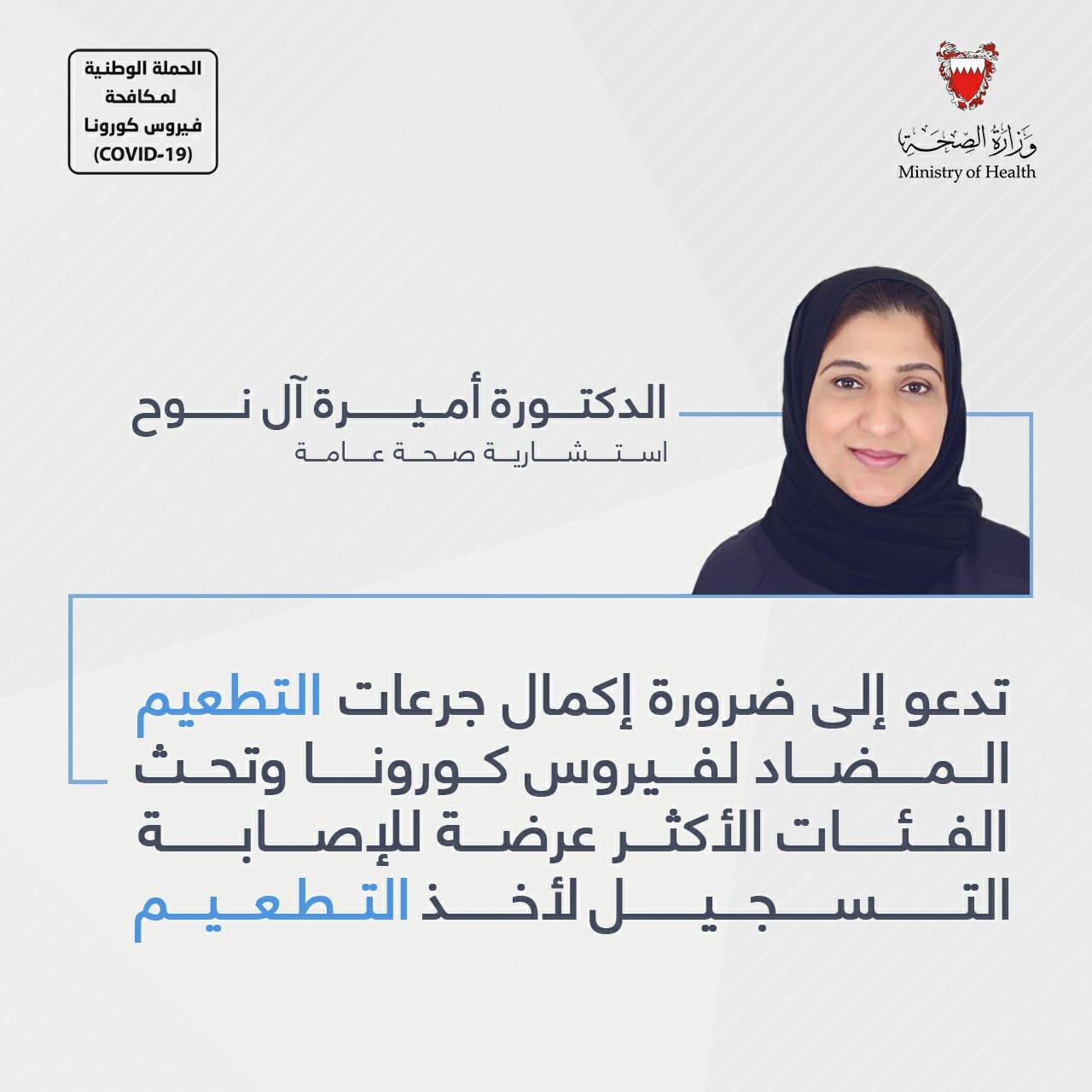 د. أميرة آل نوح تدعو إلى ضرورة إكمال جرعات التطعيم المضاد لفيروس كورونا وتحث الفئات الأكثر عرضة للإصابة التسجيل لأخذ التطعيم