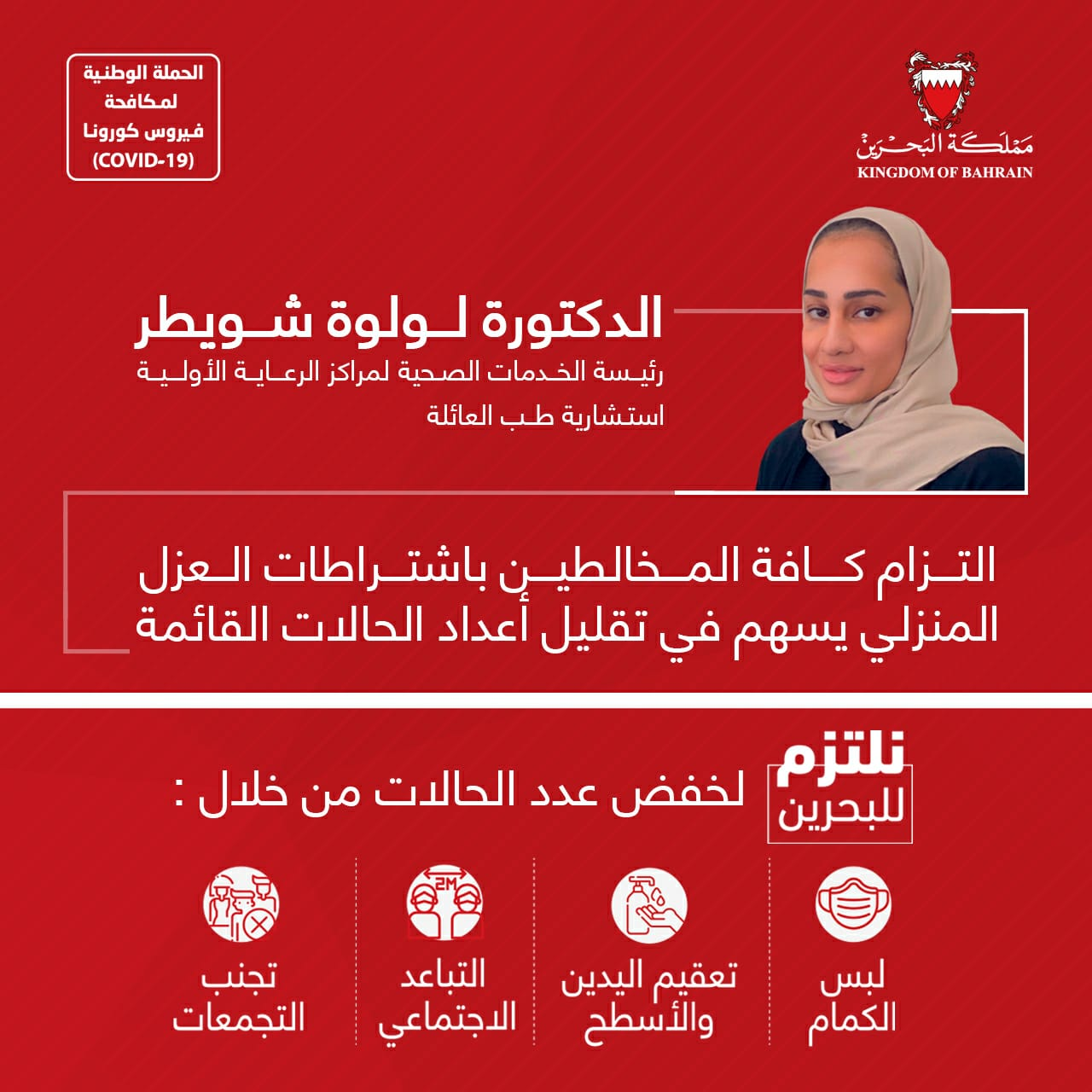 الدكتورة لولوة شويطر: التزام كافة المخالطين باشتراطات العزل المنزلي يسهم في تقليل أعداد الحالات القائمة