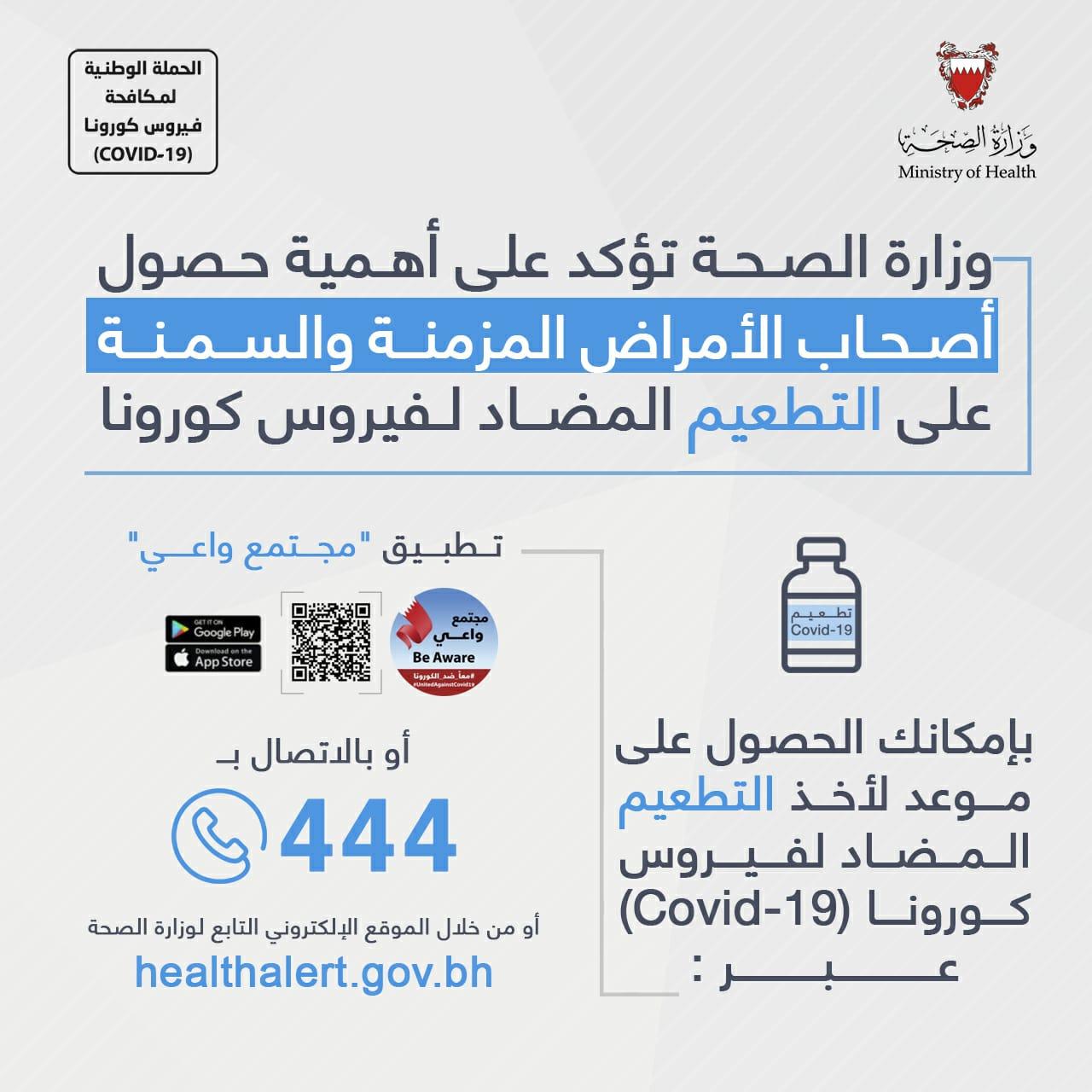 وزارة الصحة تؤكد على أهمية حصول أصحاب الأمراض المزمنة والسمنة على التطعيم المضاد لفيروس كورونا