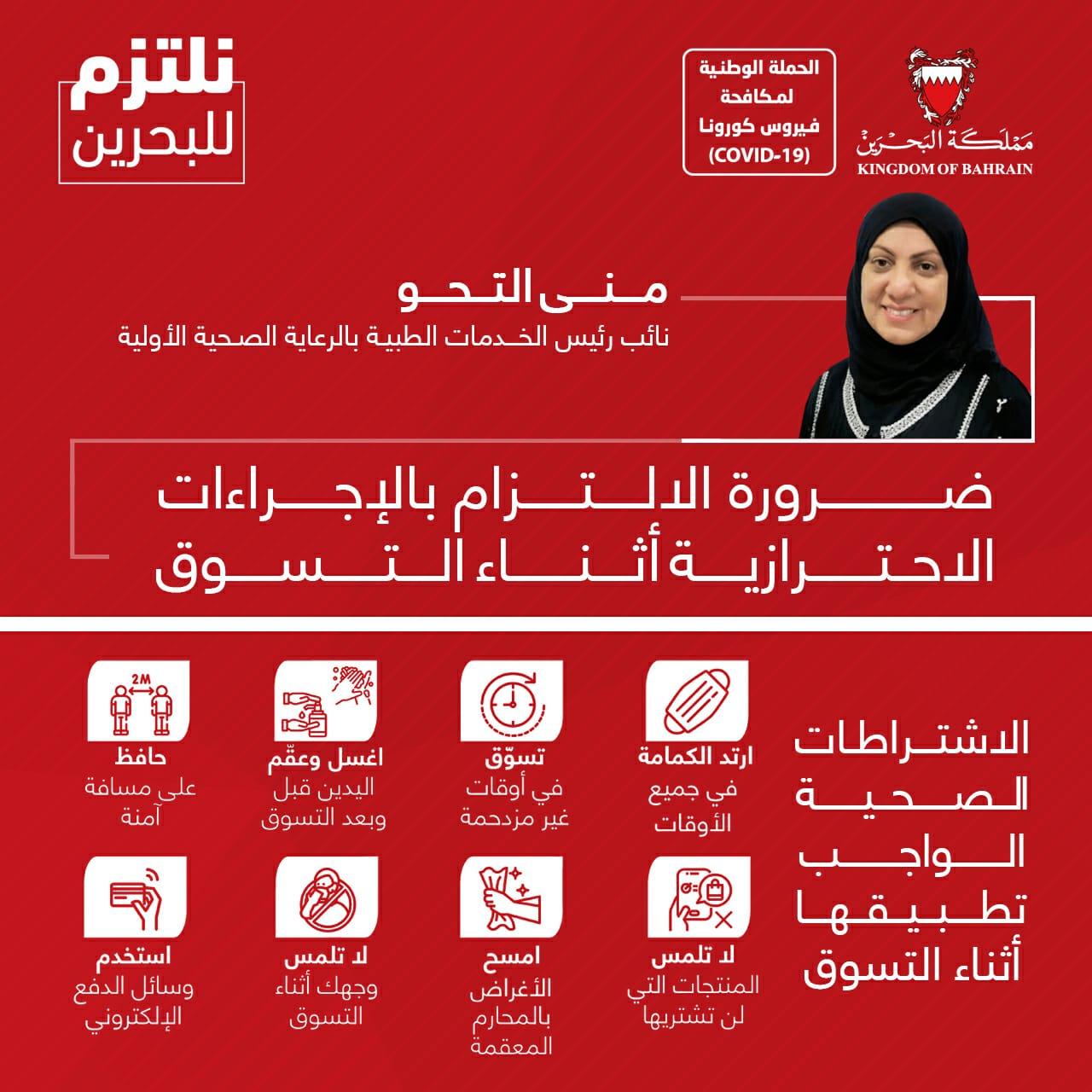 الدكتورة التحو: ضرورة الالتزام بالإجراءات الاحترازية أثناء التسوق