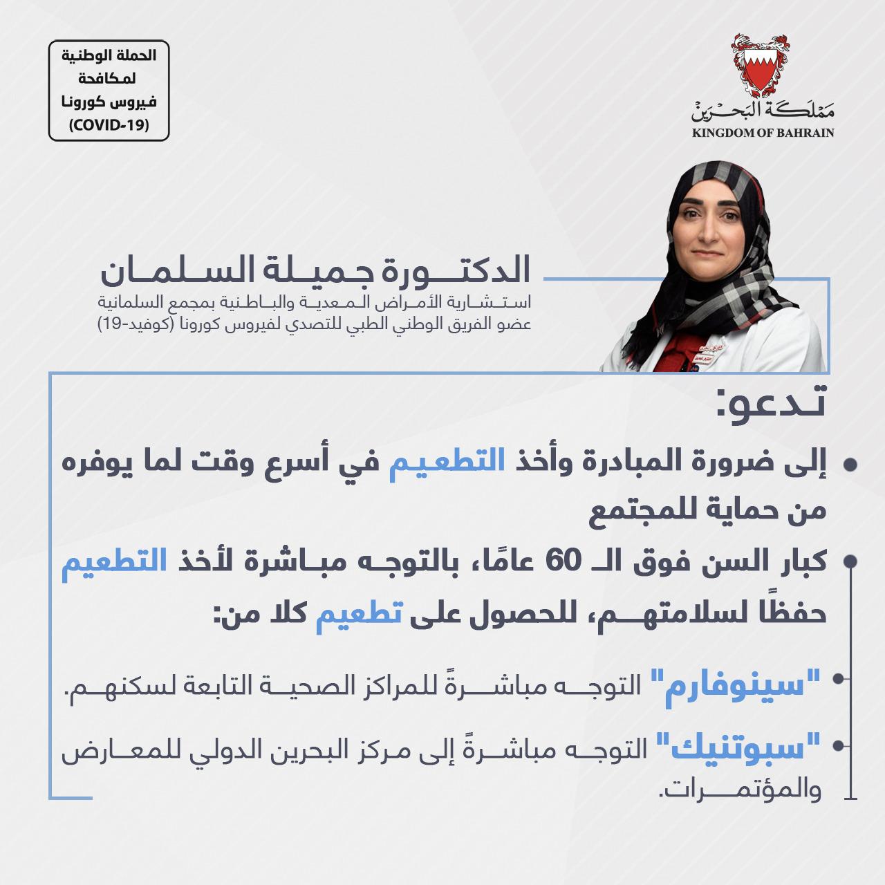 الدكتورة السلمان تدعو لضرورة المبادرة وأخذ التطعيم في أسرع وقت لما يوفره من حماية للمجتمع