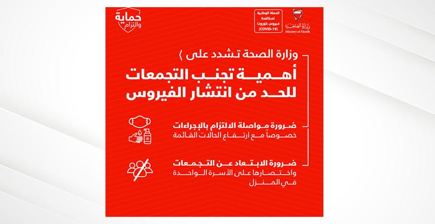 ضرورة مواصلة الالتزام بالإجراءات خصوصا مع ارتفاع الحالات القائمة - وزارة الصحة تشدد على أهمية تجنب التجمعات للحد من انتشار الفيروس