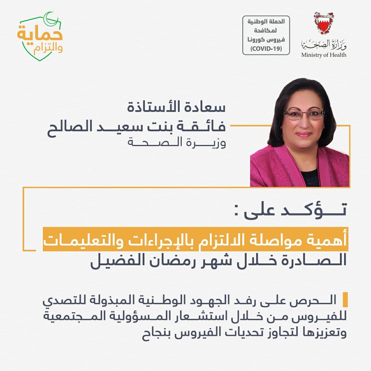 وزيرةالصحةتؤكدأهميةمواصلةالالتزامبالإجراءاتوالتعليماتالصادرةخلالشهررمضانالفضيل