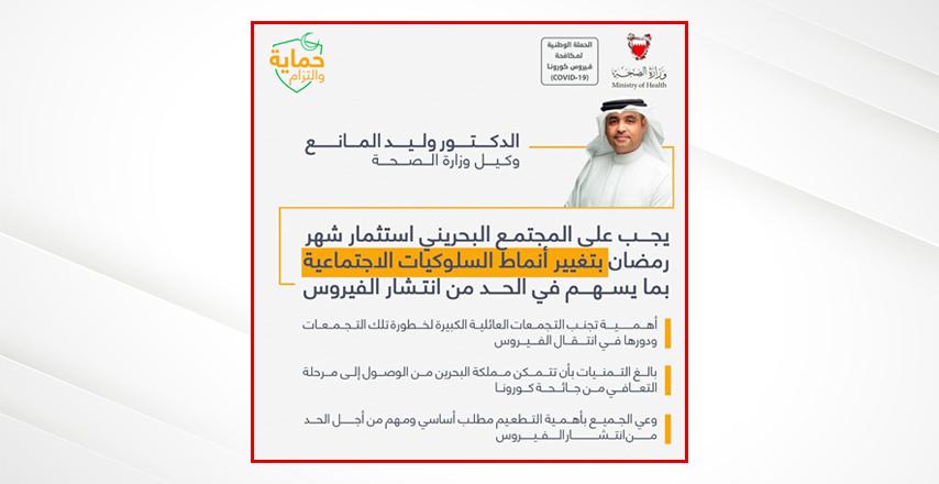 وكيل الصحة: بالغ التمنيات بأن تتمكن مملكة البحرين من الوصول إلى مرحلة التعافي من جائحة كورونا - وكيل الصحة: يجب على المجتمع البحريني استثمار شهر رمضان بتغيير أنماط السلوكيات الاجتماعية بما يسهم في الحد من انتشار الفيروس