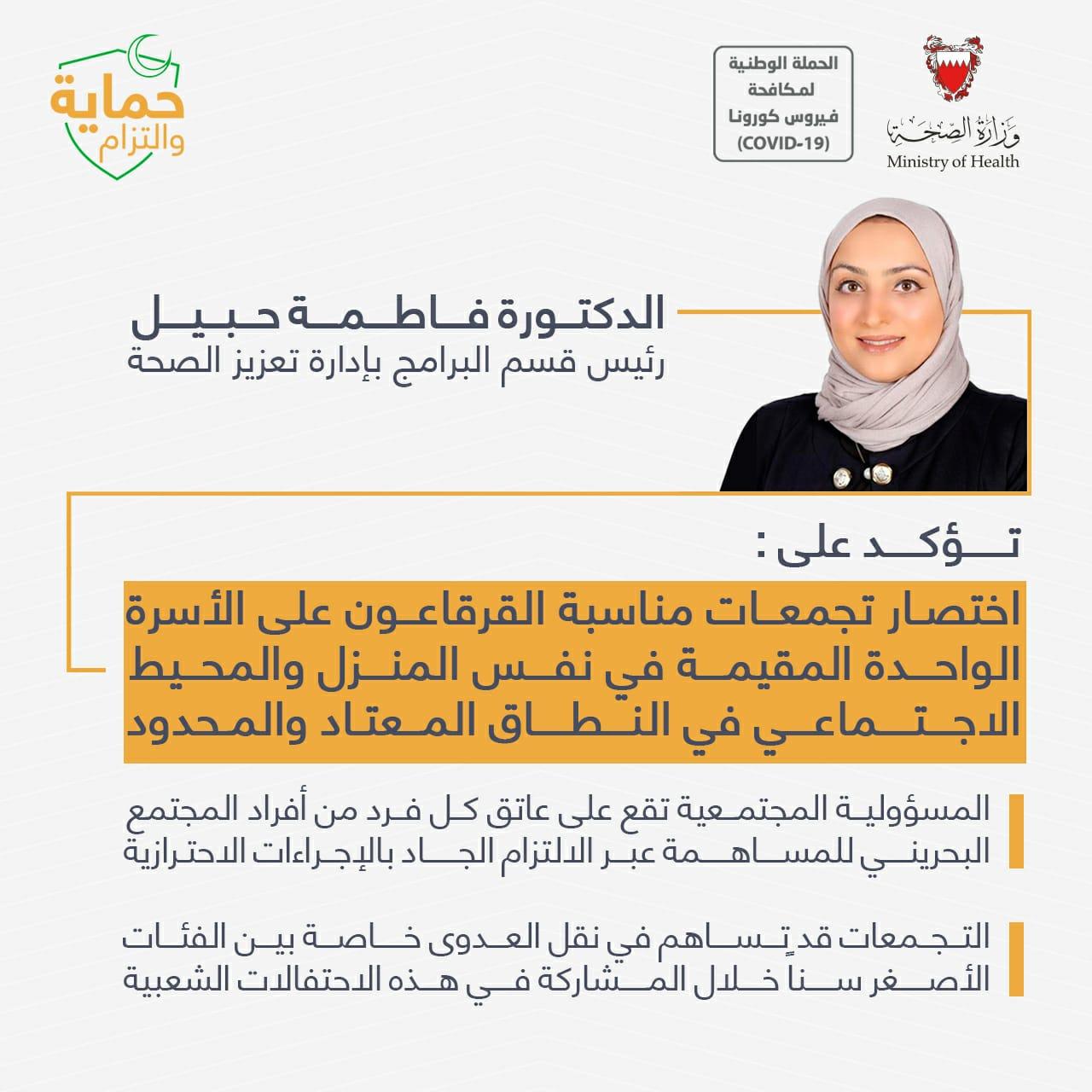 الدكتورة فاطمة حبيل تؤكد على أهمية تجنب إقامة تجمعات مناسبة القرقاعون