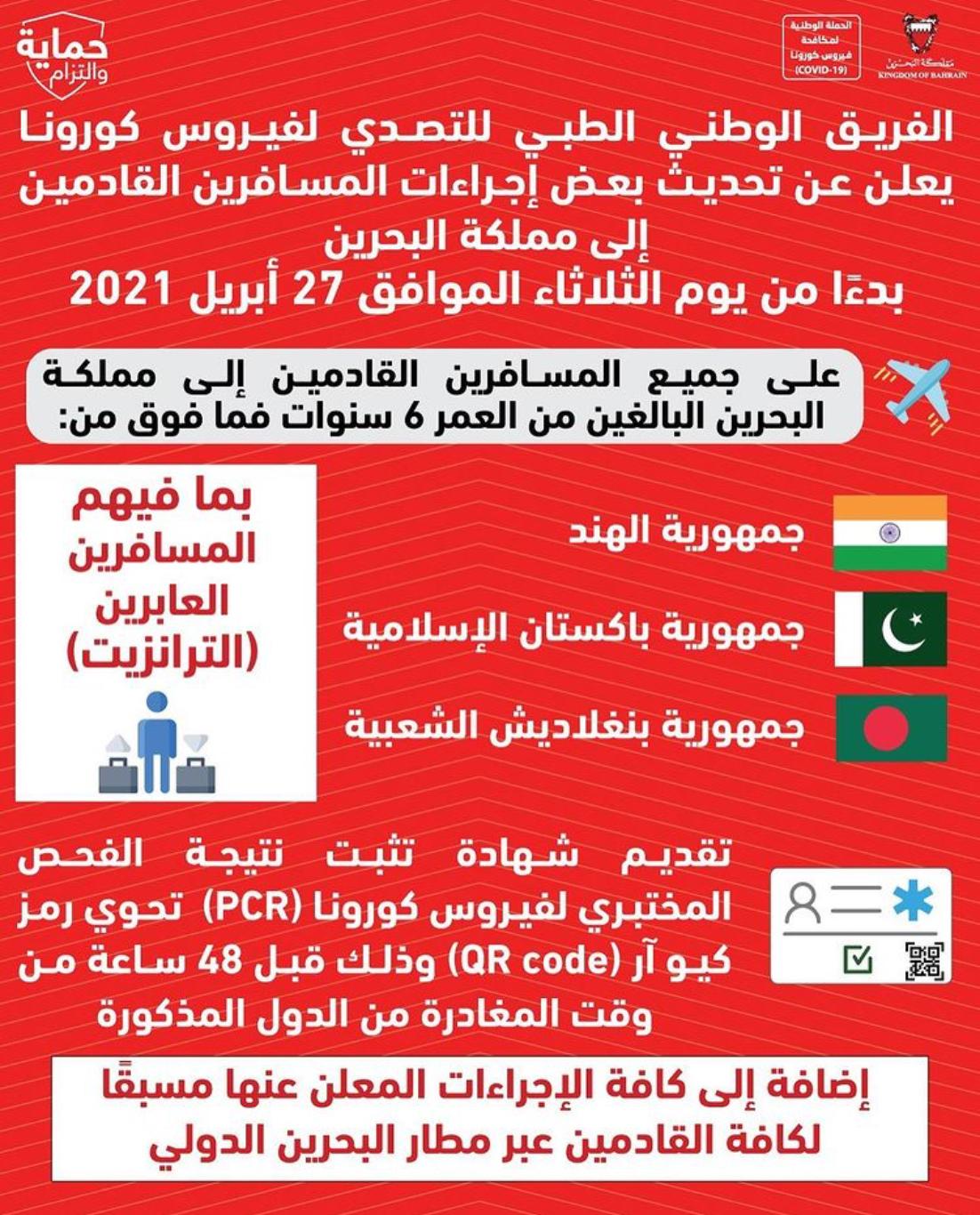 الفريق الوطني الطبي للتصدي لفيروس كورونا يعلن عن تحديث بعض إجراءات المسافرين القادمين إلى مملكة البحرين