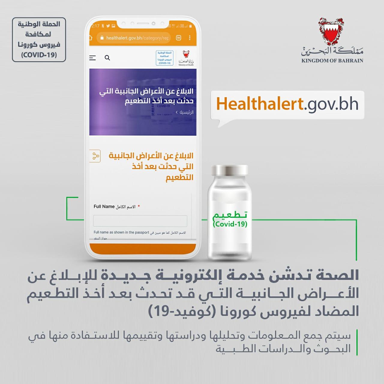 الصحة تدشن خدمة إلكترونية جديدة للإبلاغ عن الأعراض الجانبية التي قد تحدث بعد أخذ التطعيم المضاد لفيروس كورونا