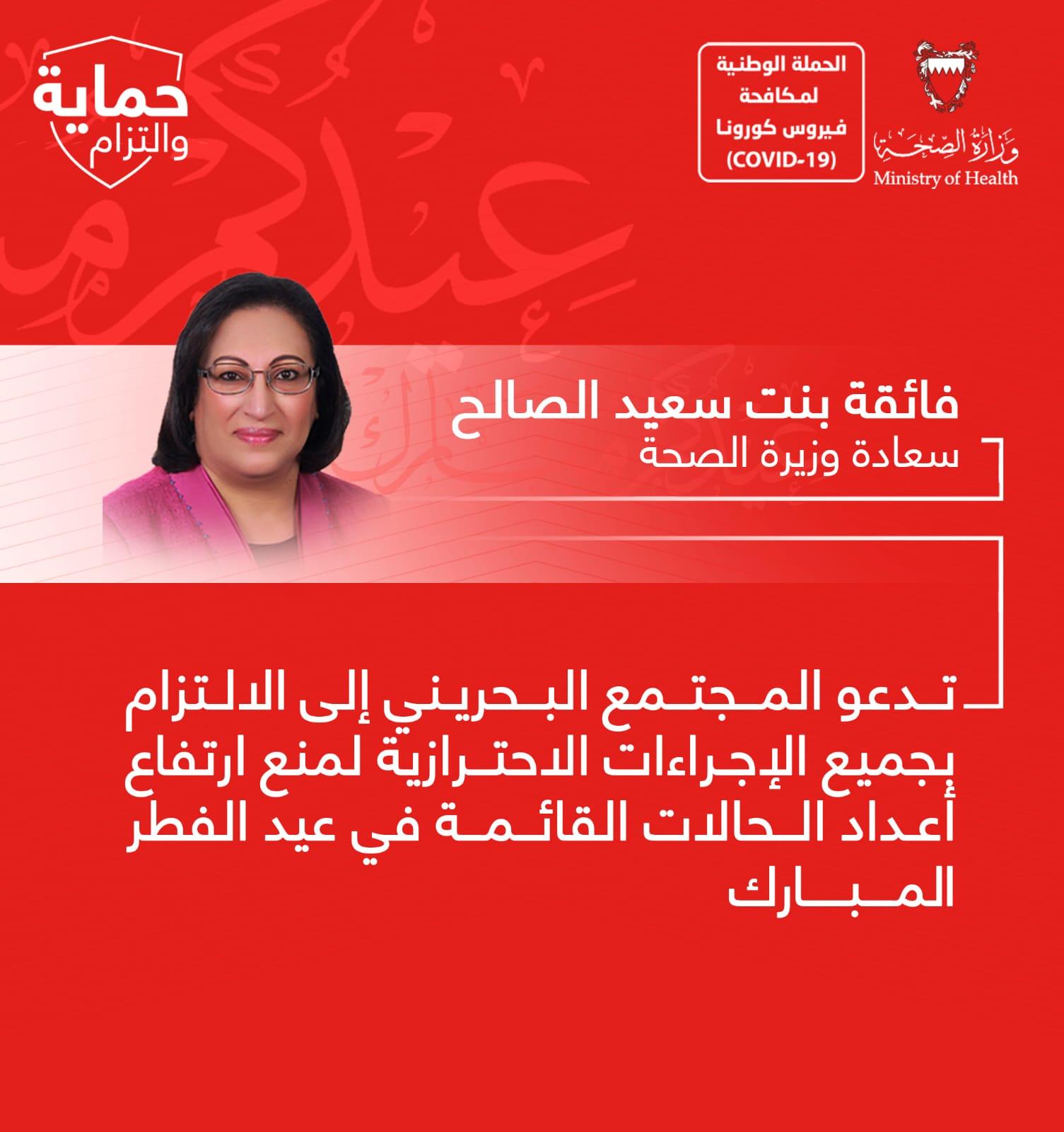 وزيرة الصحة: تدعو المجتمع البحريني إلى الالتزام بجميع الإجراءات الاحترازية لمنع ارتفاع أعداد الحالات القائمة في عيد الفطر المبارك