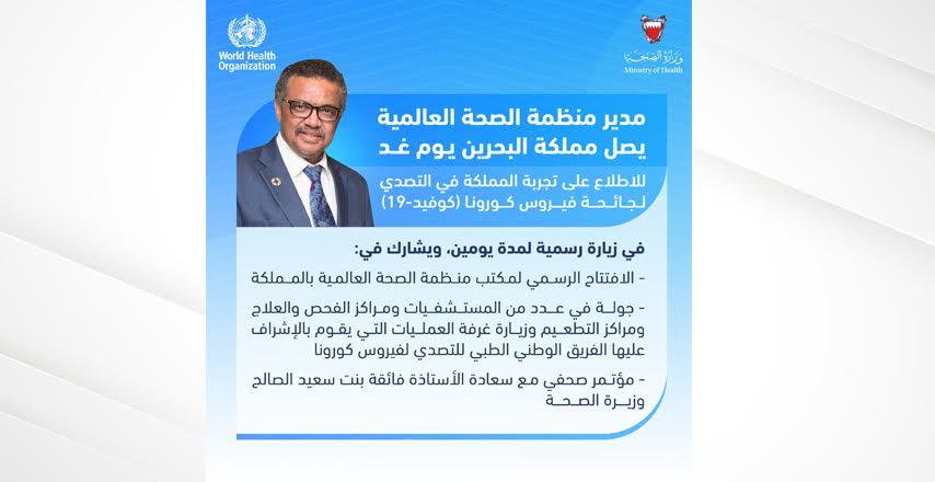 مدير منظمة الصحة العالمية يصل مملكة البحرين يوم غد للاطلاع على تجربة المملكة في التصدي لجائحة فيروس كورونا (كوفيد-19)