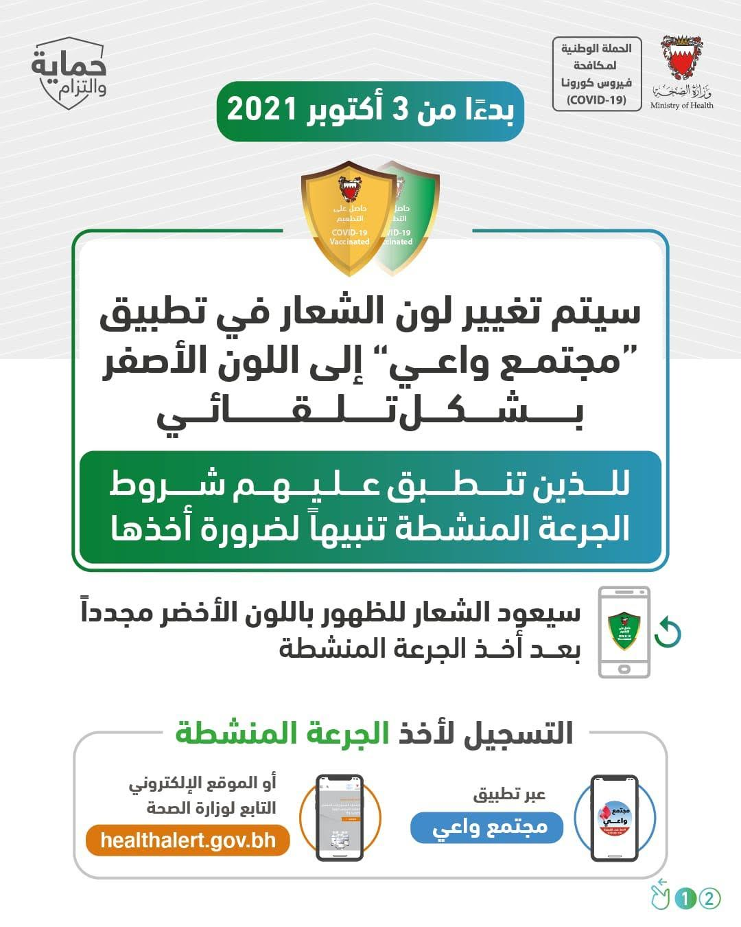 """وزارة الصحة: """"تغيير لون الشعار في تطبيق """"مجتمع واعي"""" إلى اللون الأصفر بشكل تلقائي لجميع المؤهلين لأخذ الجرعة المنشطة بدءاً من 3 أكتوبر 2021م"""""""